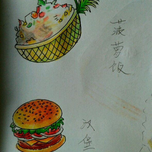 手绘菠萝饭