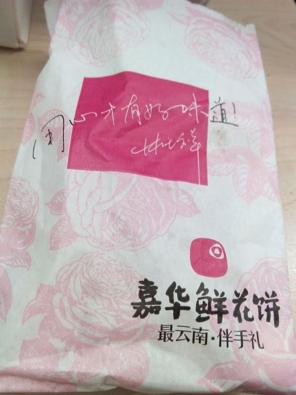 鲜花饼和鲜花月饼不知道你爱吃哪个,就都买了!   嘉华鲜花饼高清图片