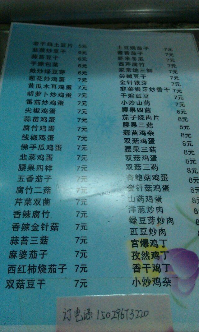 食堂荷叶饭家盖浇饭的菜单